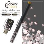 プルームテック ploom tech バッテリー スティック 専用スキンシール USB充電器 カバー ケース 保護 アクセサリー 桜 絵 灰色 000028