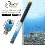 プルームテック ploom tech バッテリー スティック 専用スキンシール USB充電器 カバー ケース 保護 アクセサリー 海 魚 自然 サンゴ 000060