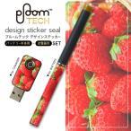 プルームテック ploom tech バッテリー スティック 専用スキンシール USB充電器 カバー ケース 保護 アクセサリー 苺 いちご 赤 果物 000149