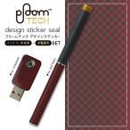 プルームテック ploom tech バッテリー スティック 専用スキンシール USB充電器 カバー ケース 保護 アクセサリー アーガイル チェック ダスマスク 000406