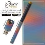 プルームテック ploom tech バッテリー スティック 専用スキンシール USB充電器 カバー ケース 保護 アクセサリー アーガイル チェック ダスマスク 000478