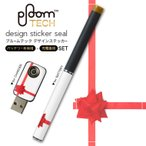 プルームテック ploom tech バッテリー スティック 専用スキンシール USB充電器 カバー ケース 保護 アクセサリー プレゼント ラッピング 000983