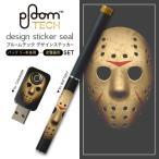 プルームテック ploom tech バッテリー スティック 専用スキンシール USB充電器 カバー ケース 保護 アクセサリー ジェイソン マスク 001054