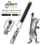プルームテック ploom tech バッテリー スティック 専用スキンシール USB充電器 カバー ケース 保護 アクセサリー ネコ 動物 001200