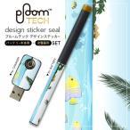 プルームテック ploom tech バッテリー スティック 専用スキンシール USB充電器 カバー ケース 保護 アクセサリー 海 魚 001353