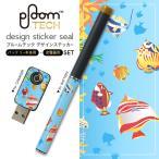 プルームテック ploom tech バッテリー スティック 専用スキンシール USB充電器 カバー ケース 保護 アクセサリー 海 魚 001354