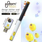 プルームテック ploom tech バッテリー スティック 専用スキンシール USB充電器 カバー ケース 保護 アクセサリー 海 魚 001355