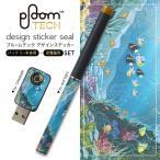 プルームテック ploom tech バッテリー スティック 専用スキンシール USB充電器 カバー ケース 保護 アクセサリー 魚 海 001363