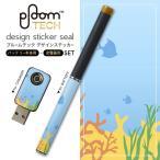 プルームテック ploom tech バッテリー スティック 専用スキンシール USB充電器 カバー ケース 保護 アクセサリー 海 魚 海藻 001392