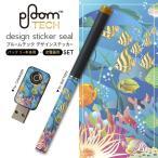 プルームテック ploom tech バッテリー スティック 専用スキンシール USB充電器 カバー ケース 保護 アクセサリー 海 魚 深海 001393