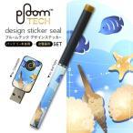 プルームテック ploom tech バッテリー スティック 専用スキンシール USB充電器 カバー ケース 保護 アクセサリー 貝 魚 001400