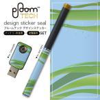 プルームテック ploom tech バッテリー スティック 専用スキンシール USB充電器 カバー ケース 保護 アクセサリー 魚 海 海藻 001421