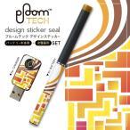プルームテック ploom tech バッテリー スティック 専用スキンシール USB充電器 カバー ケース 保護 アクセサリー 模様 黄色 オレンジ 001927