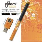 プルームテック ploom tech バッテリー スティック 専用スキンシール USB充電器 カバー ケース 保護 アクセサリー 花 フラワー オレンジ 001955