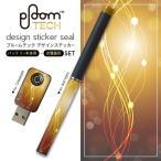 プルームテック ploom tech バッテリー スティック 専用スキンシール USB充電器 カバー ケース 保護 アクセサリー シンプル オレンジ 001957