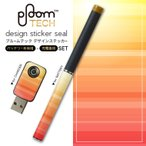 プルームテック ploom tech バッテリー スティック 専用スキンシール USB充電器 カバー ケース 保護 アクセサリー シンプル オレンジ 001987