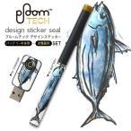 プルームテック ploom tech バッテリー スティック 専用スキンシール USB充電器 カバー ケース 保護 アクセサリー 魚 イラスト 002649