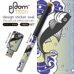 プルームテック ploom tech バッテリー スティック 専用スキンシール USB充電器 カバー ケース 保護 アクセサリー 和風 和柄 魚 002818