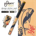 プルームテック ploom tech バッテリー スティック 専用スキンシール USB充電器 カバー ケース 保護 アクセサリー 和風 和柄 魚 003444
