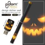 プルームテック ploom tech バッテリー スティック 専用スキンシール USB充電器 カバー ケース 保護 アクセサリー ハロウィン かぼちゃ 003658