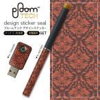 プルームテック ploom tech バッテリー スティック 専用スキンシール USB充電器 カバー ケース 保護 アクセサリー 模様 エレガント オレンジ 003790