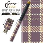 プルームテック ploom tech バッテリー スティック 専用スキンシール USB充電器 カバー ケース 保護 アクセサリー チェック ブラウン オレンジ 003811