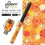 プルームテック ploom tech バッテリー スティック 専用スキンシール USB充電器 カバー ケース 保護 アクセサリー 花 オレンジ 黄色 003874