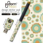 プルームテック ploom tech バッテリー スティック 専用スキンシール USB充電器 カバー ケース 保護 アクセサリー 模様 青 オレンジ 004026