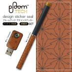 プルームテック ploom tech バッテリー スティック 専用スキンシール USB充電器 カバー ケース 保護 アクセサリー 模様 オレンジ 004107