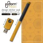 プルームテック ploom tech バッテリー スティック 専用スキンシール USB充電器 カバー ケース 保護 アクセサリー 模様 シンプル オレンジ 004281