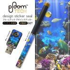 プルームテック ploom tech バッテリー スティック 専用スキンシール USB充電器 カバー ケース 保護 アクセサリー 海 魚 写真 004493