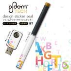 プルームテック ploom tech バッテリー スティック 専用スキンシール USB充電器 カバー ケース 保護 アクセサリー 英語 シンプル 文字 004747