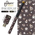 プルームテック ploom tech バッテリー スティック 専用スキンシール USB充電器 カバー ケース 保護 アクセサリー イラスト ブラウン 004772