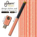 プルームテック ploom tech バッテリー スティック 専用スキンシール USB充電器 カバー ケース 保護 アクセサリー 模様 オレンジ 004778