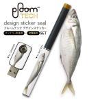 プルームテック ploom tech バッテリー スティック 専用スキンシール USB充電器 カバー ケース 保護 アクセサリー 写真 魚 あじ 005850