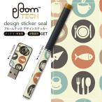 プルームテック ploom tech バッテリー スティック 専用スキンシール USB充電器 カバー ケース 保護 アクセサリー 食事 魚 コーヒー 005978