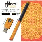 プルームテック ploom tech バッテリー スティック 専用スキンシール USB充電器 カバー ケース 保護 アクセサリー レース オレンジ 006053