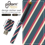 プルームテック ploom tech バッテリー スティック 専用スキンシール USB充電器 カバー ケース 保護 アクセサリー ストライプ 模様 006317
