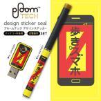 プルームテック ploom tech バッテリー スティック 専用スキンシール USB充電器 カバー ケース 保護 アクセサリー イラスト 警告 黄色 イエロー 006325