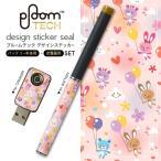 プルームテック ploom tech バッテリー スティック 専用スキンシール USB充電器 カバー ケース 保護 アクセサリー 動物 風船 キャラクター 006629