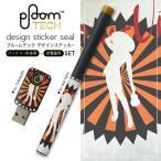 プルームテック ploom tech バッテリー スティック 専用スキンシール USB充電器 カバー ケース 保護 アクセサリー 黒 ブラック オレンジ 人物 007440
