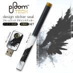 プルームテック ploom tech バッテリー スティック 専用スキンシール USB充電器 カバー ケース 保護 アクセサリー インク ペンキ 黒 ブラック 羽根 007919