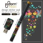 プルームテック ploom tech バッテリー スティック 専用スキンシール USB充電器 カバー ケース 保護 アクセサリー イラスト 魚 カラフル 008363
