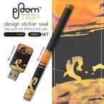 プルームテック ploom tech バッテリー スティック 専用スキンシール USB充電器 カバー ケース 保護 アクセサリー 模様 ペンキ 黒 ブラック 008769