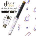 プルームテック ploom tech バッテリー スティック 専用スキンシール USB充電器 カバー ケース 保護 アクセサリー 笛 イラスト 模様 008830