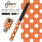 プルームテック ploom tech バッテリー スティック 専用スキンシール USB充電器 カバー ケース 保護 アクセサリー シンプル 水玉 ドット オレンジ 009077