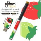 プルームテック ploom tech バッテリー スティック 専用スキンシール USB充電器 カバー ケース 保護 アクセサリー いちご 赤 緑 009548
