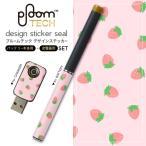 プルームテック ploom tech バッテリー スティック 専用スキンシール USB充電器 カバー ケース 保護 アクセサリー いちご ピンク 009549