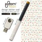 プルームテック ploom tech バッテリー スティック 専用スキンシール USB充電器 カバー ケース 保護 アクセサリー オレンジ 茶色 ドット 010724