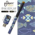 プルームテック ploom tech バッテリー スティック 専用スキンシール USB充電器 カバー ケース 保護 アクセサリー 魚 シルエット 青 010782